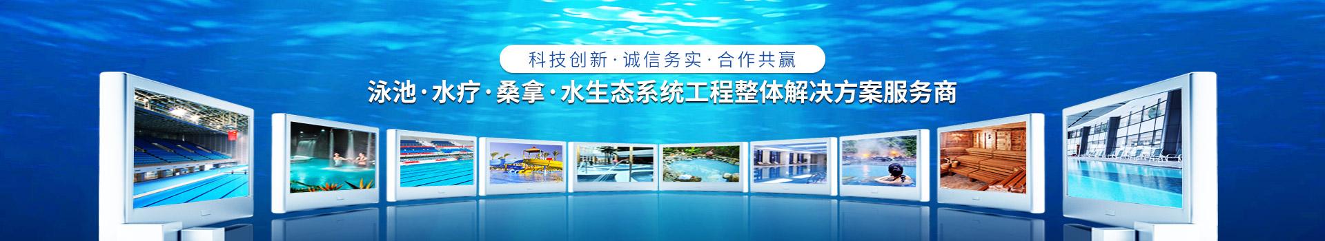 南宁长江源-泳池,水疗,桑拿,水生态系统工程整体解决方案服务商