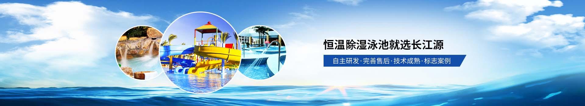 南宁长江源-恒温恒湿泳池就选长江源