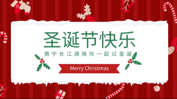 南宁长江源祝您圣诞快乐