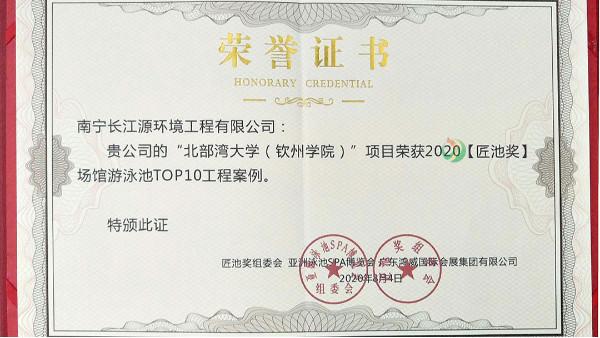 """南宁长江源荣获""""2020匠池奖—场馆游泳池Top10工程案例"""""""