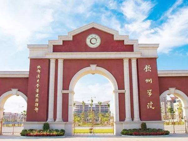 南宁长江源与北部湾大学合作案例