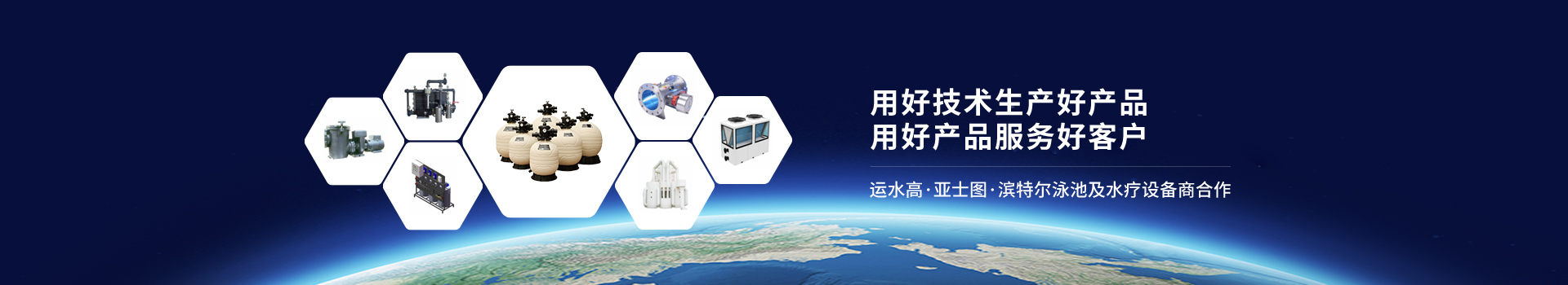 南宁长江源-用好技术生产好产品,用好产品服务好客户