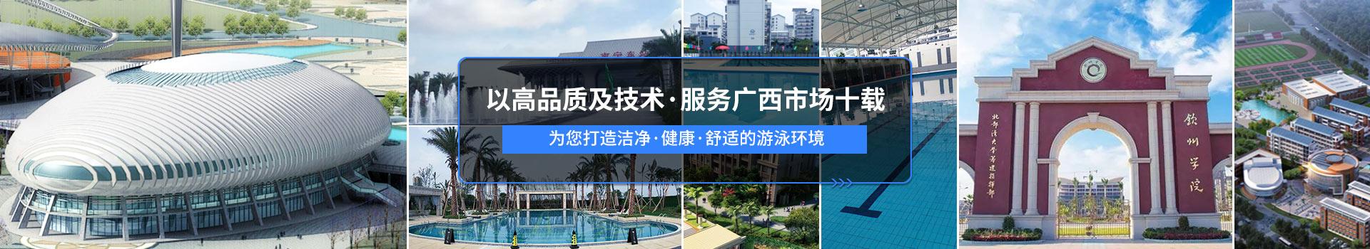 南宁长江源-以高品质及技术,服务广西市场十载