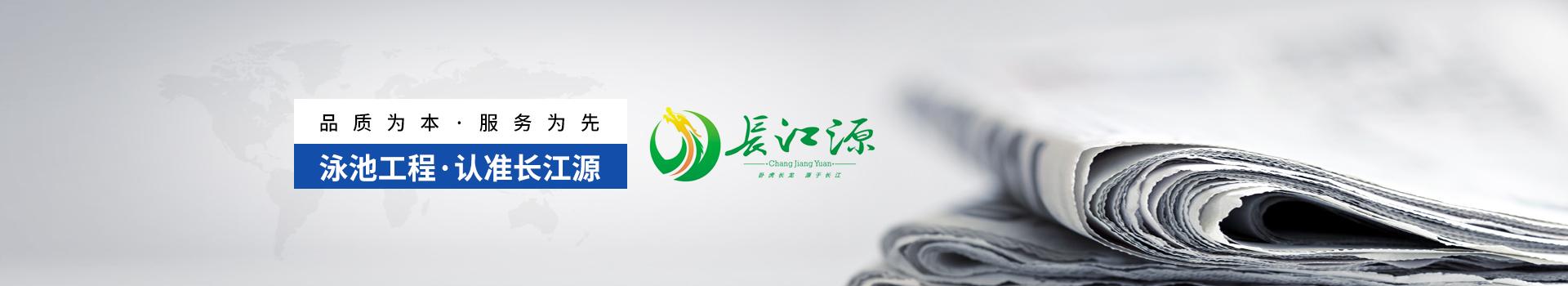 南宁长江源-泳池工程,认准长江源