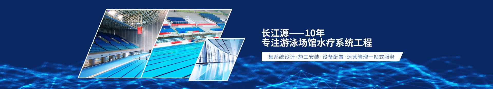 南宁长江源-10年专注游泳场馆水疗系统工程