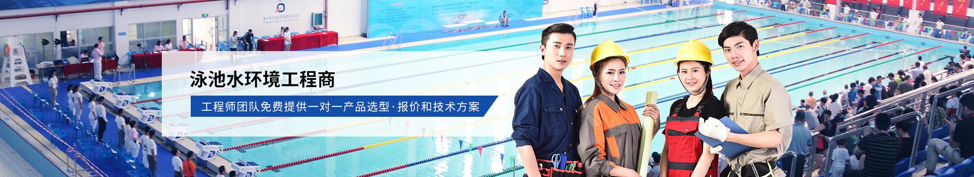 南宁长江源-泳池水环境工程商