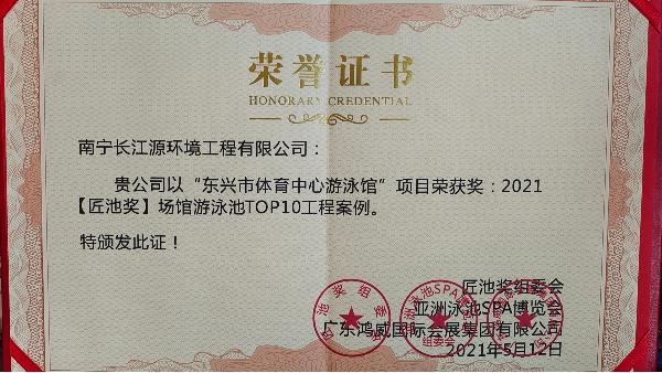 """南宁长江源荣获""""2021匠池奖—场馆游泳池Top10工程案例"""""""