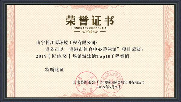 """祝贺南宁长江源荣获2019年""""匠池奖""""!"""