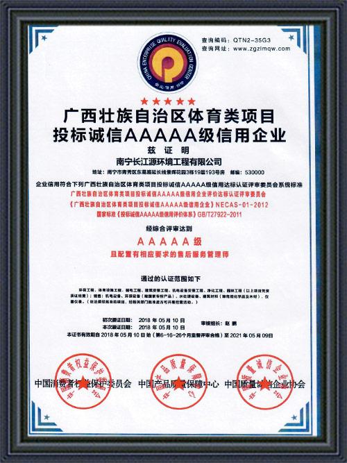 南宁长江源投标5A级信用企业