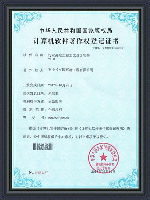 南宁长江源污水处理工程工艺设计软件