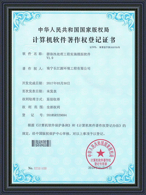南宁长江源游泳池处理工程实施模拟软件