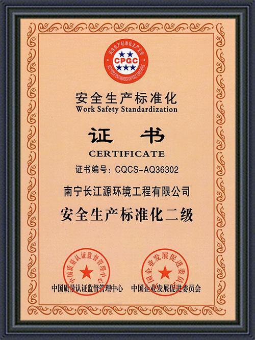 南宁长江源安全标准化证书