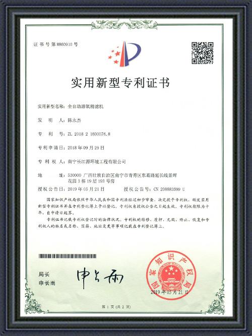南宁长江源全自动溶氧精滤机