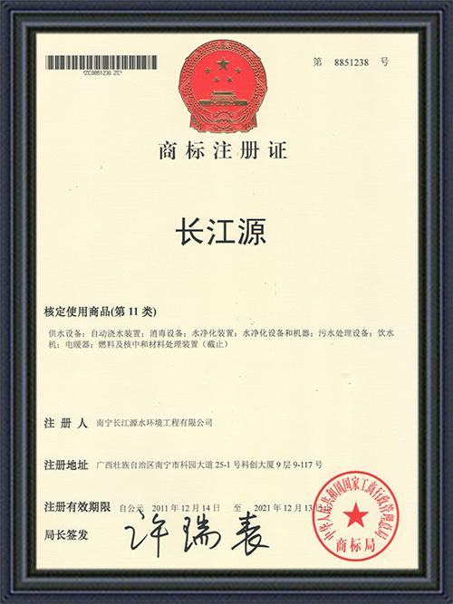 南宁长江源商标注册证