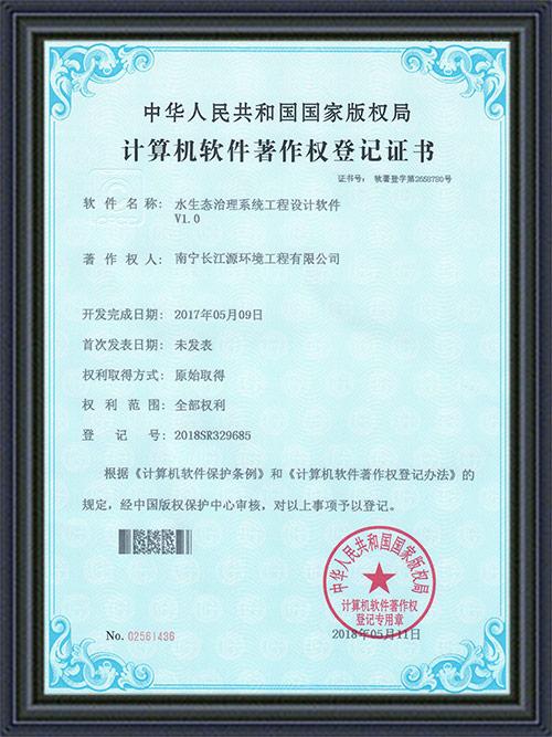 南宁长江源水生态治理系统工程设计软件