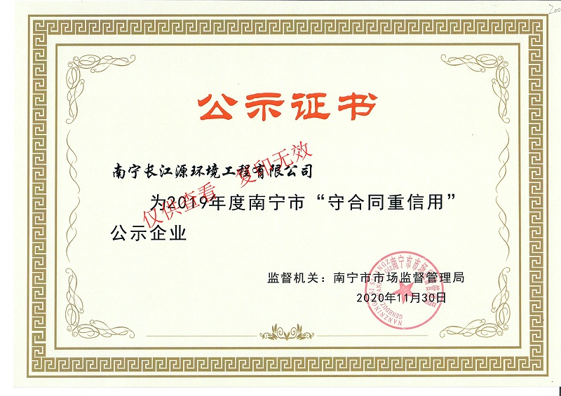"""南宁长江源""""守合同重信用""""证书"""