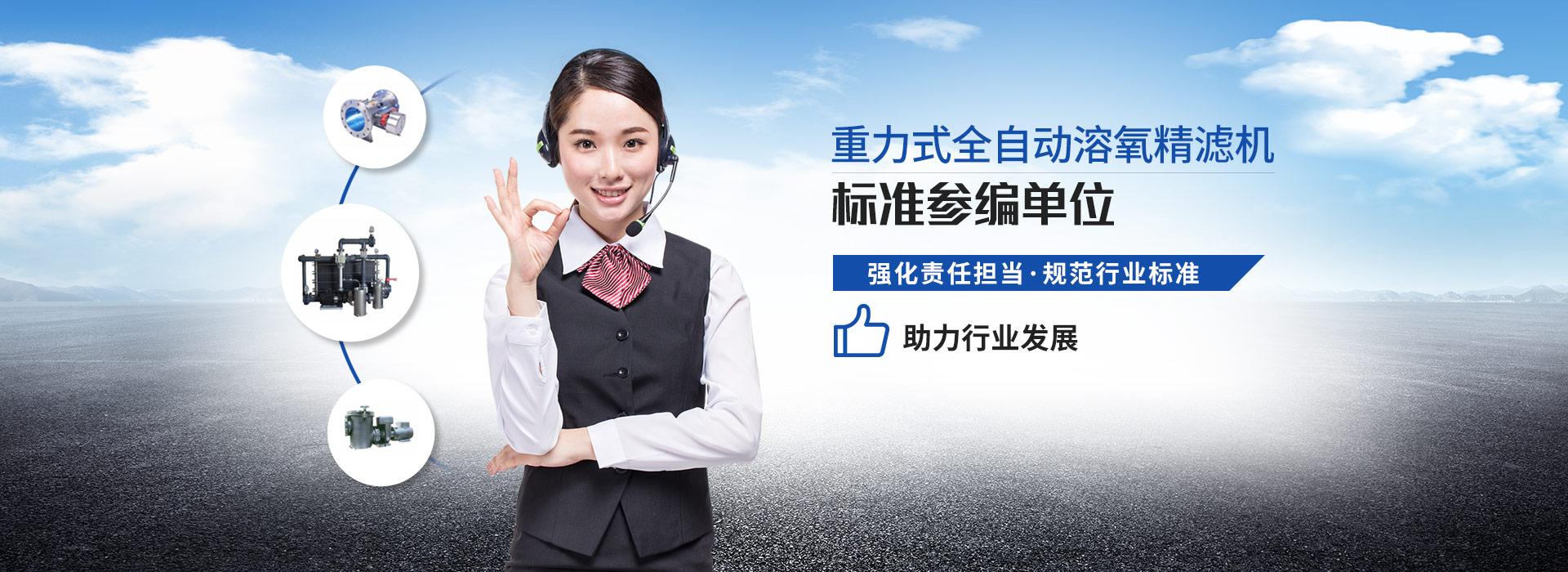 南宁长江源-重力式全自动溶氧精滤机